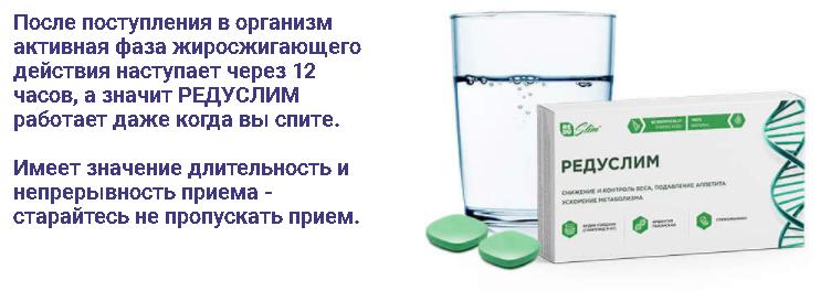 Инструкция по применению таблеток Редуслим для похудения